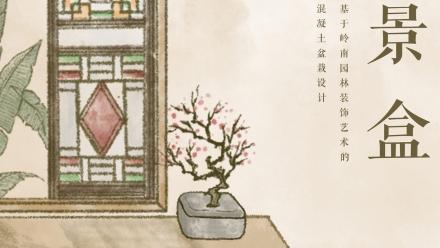 《景盒》 作者:郑芊芝