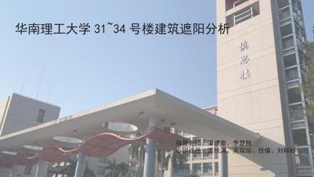 《华工31教学楼——遮阳技术分析》作者:温悦淇、吴琛瑶、任倩、刘栩杉