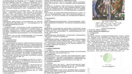 《第26届广州园林博览会艺术园圃植物应用研究》 作者:李晓文