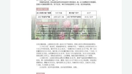 广东省农业农村厅-2019年农业主导品种:红水晶6号火龙果