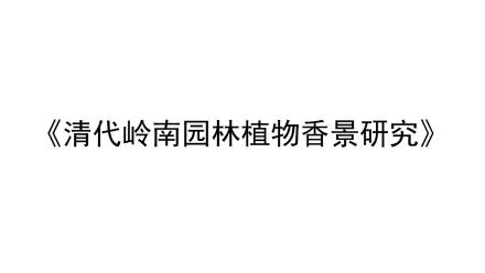 《清代岭南园林植物香景研究》 作者:姚瑶