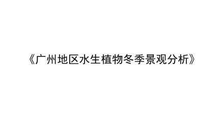 《广州地区水生植物冬季景观分析》 作者:李丹玲
