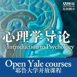 耶鲁大学公开课:心理学导论