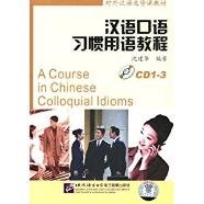 汉语口语习惯用语教程CD1