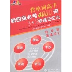 背单词高手新四级必考4000词3+2快速记忆法起步篇基础词汇